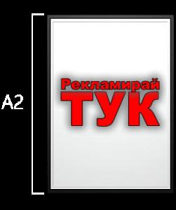 Рекламно табло А2